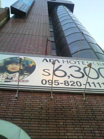 APA Hotel Nagasaki Ekimae: 外観