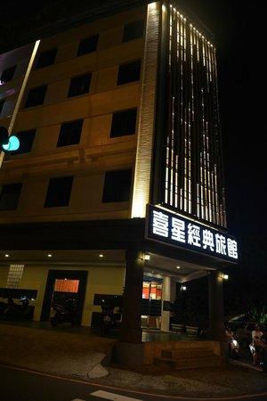 喜星経典ホテル8