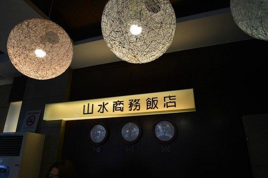 Sun Sweet Hotel : 山水商務飯店13