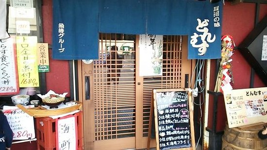 Suruganoajidonmusu: 外観