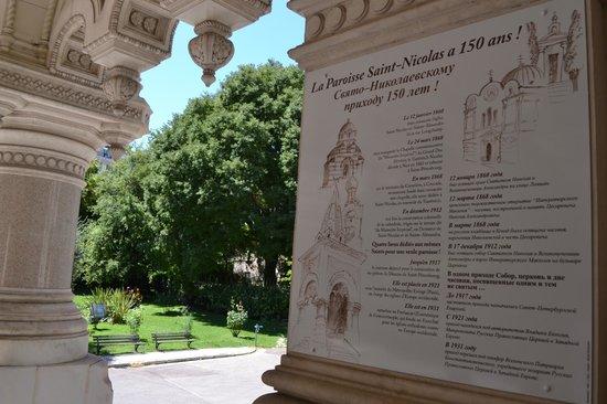 Cathédrale Orthodoxe Russe Saint-Nicolas de Nice : Вход на территорию Николаевского собора