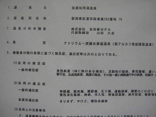 Yoshidaya: 温泉の紹介