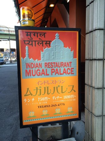 Mugal Palace: Can't miss the sign.