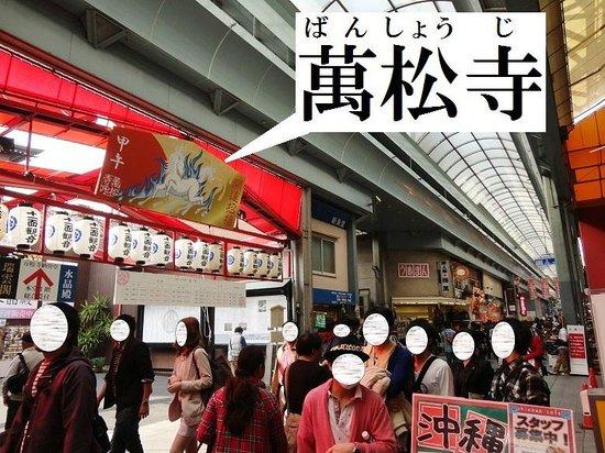 Banshoji Temple: 商店街の真ん中