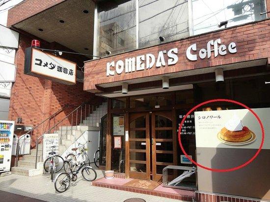 Komeda Coffee (Nishi Osu): 外観