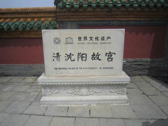 Shenyang Imperial Palace (Gu Gong): 入口前