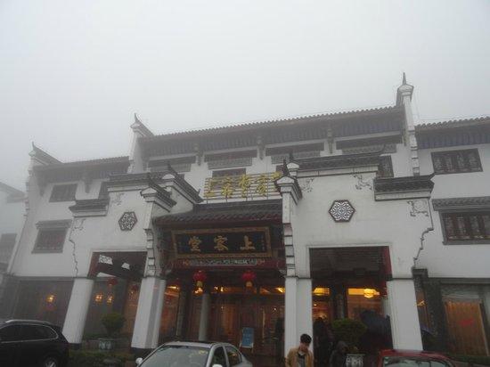 Jiuhuashan Shangketang Hotel: 酒店外觀