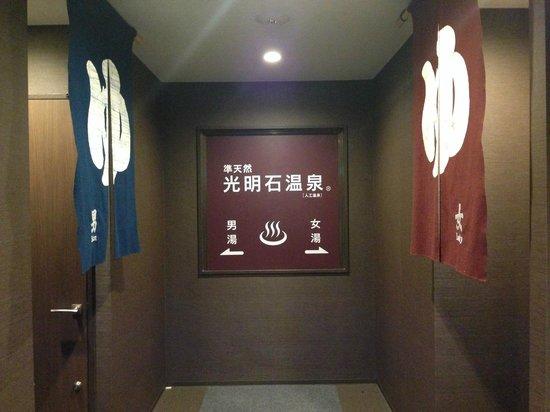 New World Hotel: 大浴場入口おしゃれ^^