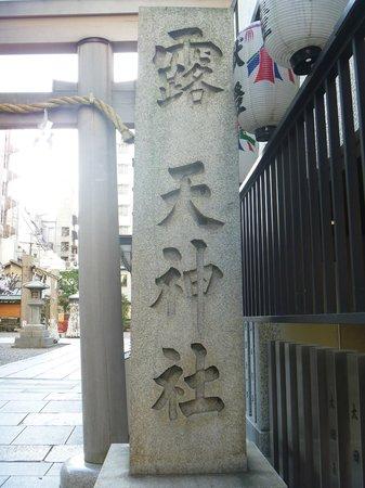 Tsuyunoten Shrine: 碑
