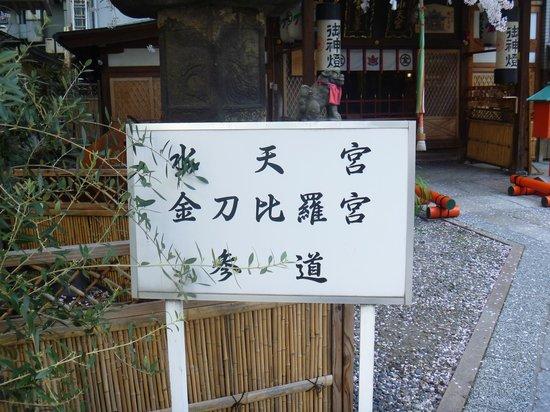 Tsuyunoten Shrine : 水天宮・金比羅宮参道