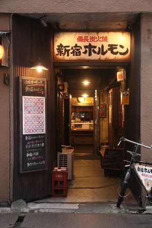 Chacoal Grill Binchotan Shinjuku Innards