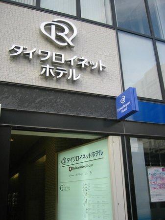Daiwa Roynet Hotel Takamatsu: ホテル入り口