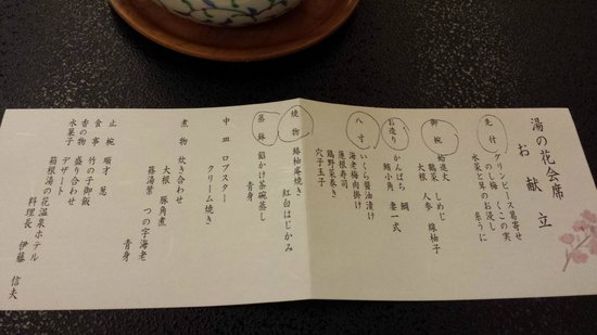Hakone Yunohana Prince Hotel: List of food for the set dinner
