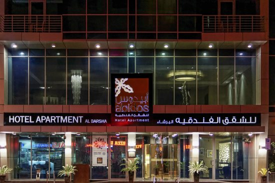 Abidos Hotel Apartment - Al Barsha: The Abidos Hotel Apartments