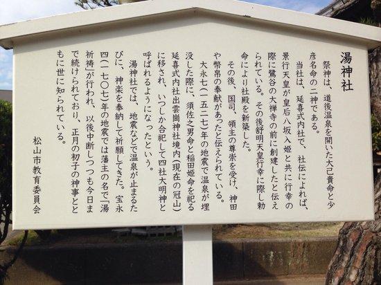 Yu Shrine: 湯神社。
