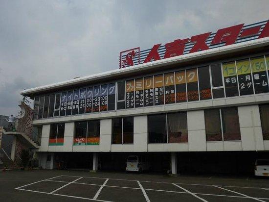 Eberesutokicchin: ボーリング場の2階です。