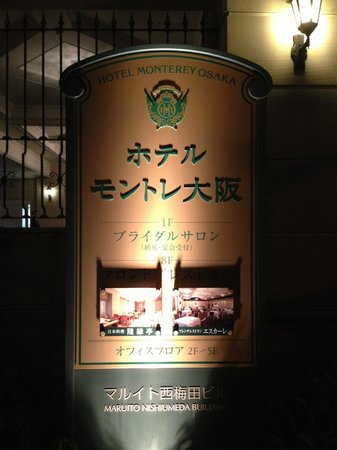Hotel Monterey Osaka : Ground floor entrance