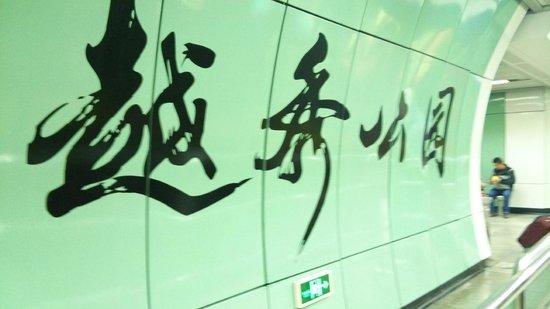 Yuexiu Mountain: 越秀公園駅