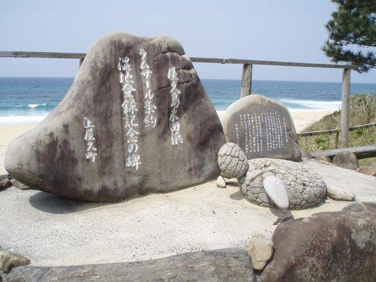 Nagata Inakahama: 石碑