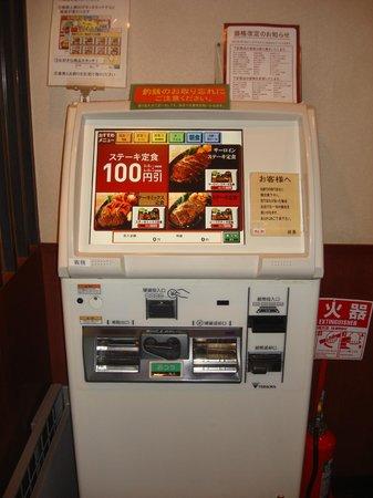 Yayoiken: The vending/ticket machine