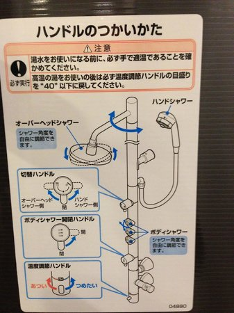 Hotel Ryumeikan Tokyo: How to use the shower...