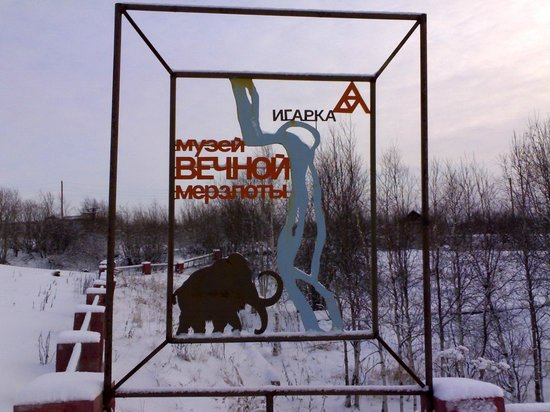 Igarka, Russia: Снаружи музея