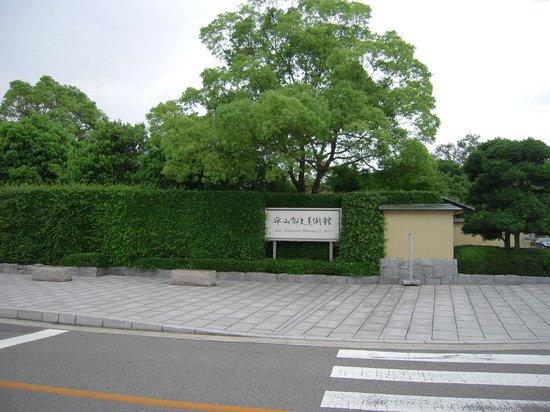 Hirayama Ikuo Museum of Art: 外観