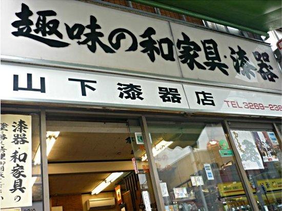 Yamashita Shikki Ten
