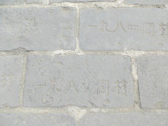 Murailles de Xi'an : 石畳一つ一つに何か彫られています
