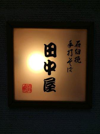 Meigetsuan Tanakaya Ginza Matsuya