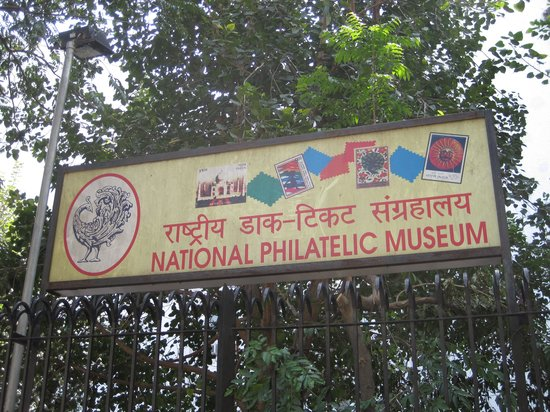 ‪National Philatelic Museum‬