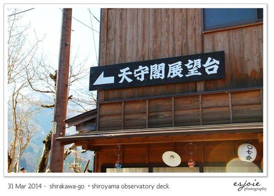 Shirakawago Shiroyama Observatory Deck : Shiroyama Observatory Deck
