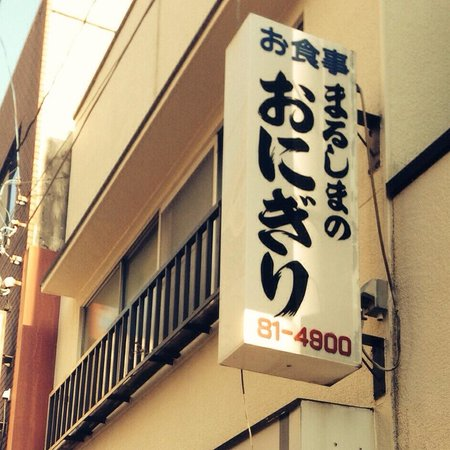 Onigirinomarushima : Time Travel Shizuoka
