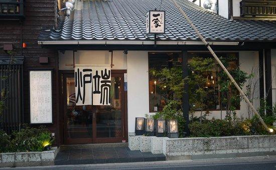 Kodawarimon Ikka Narita