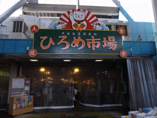 Hirome Ichiba: 入口