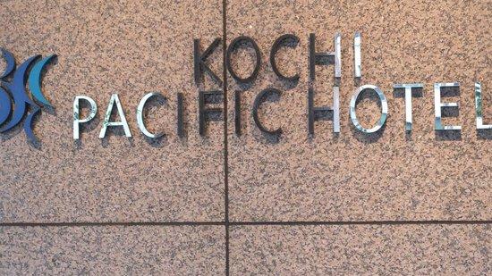 Kochi Pacific Hotel: 高知パシフィックホテル