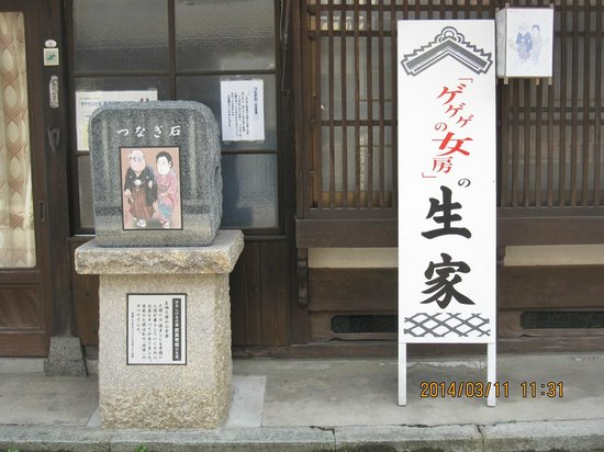 Gegege no Nyoubou's birthplace & Stone Tsunagi