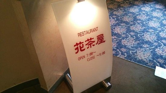 Hotel Route Inn Tokyo Asagaya: 看板