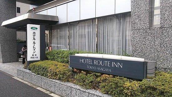 Hotel Route Inn Tokyo Asagaya: 外観