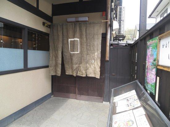 Kamakurakoetsu: 入口