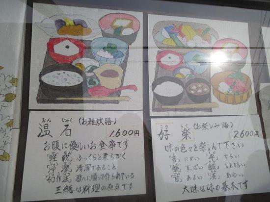 Kamakurakoetsu: ショーケースに飾られているメニュー