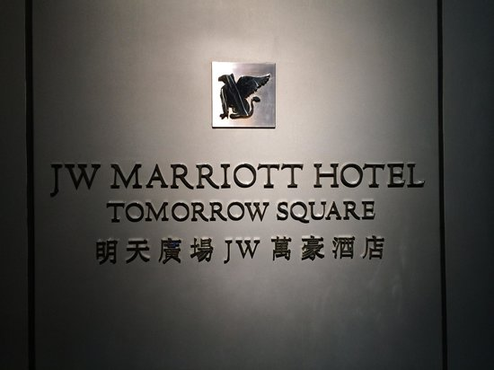 JW Marriott Hotel Shanghai at Tomorrow Square: exterior