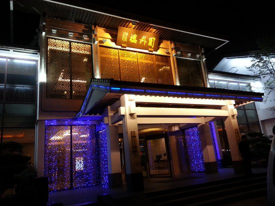 Garden Hotel (Liuyuan Road) - Lingering Garden : Night view of the exterior hotel