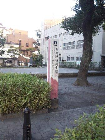 Takamori Saigo Birthplace Monument: 13.09.22【西郷隆盛生誕地】案内板