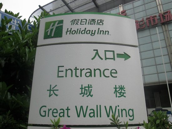 Holiday Inn Shanghai Downtown : Front sign of the hotel