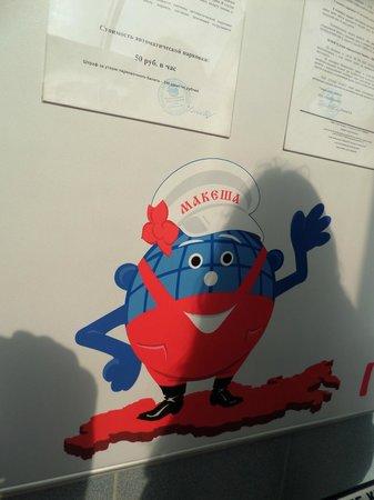 Гранд Макет Россия: Макеша - с ним можно купить магнитики, брелки и прочие сувениры