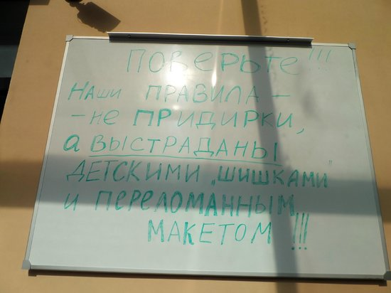 Гранд Макет Россия: Очень душевное пояснение строгих правил посещения