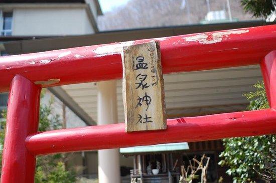 Ichinobo: 入り口前にある温泉神社