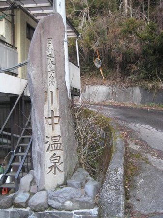 Kadohanryokan: 日本三大美人の湯! ご利益ありますように。