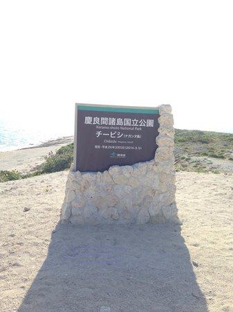 Nagannu Island : 国立公園になりました。